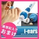 【在庫あり】電動耳かき 吸引式 耳クリーナー 耳垢クリーナー 耳掃除クリーナー 吸引 耳掃除 耳あかそうじ【デオクロス i-ears 69398】