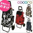 ショッピングカート cocoro フラワー 【コ・コロ ショッピングカートセット フラワー Lih622】