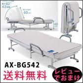 アテックス 収納式ギアベッド AX-BG542 ★送料無料★ リクライニングベッド 手動 折りたたみベッド ギア式 収納ベッド 折りたたみ式ベッド AX-BG542 シングル
