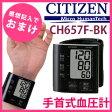 【在庫有】【レビューで選べるプレゼント】【シチズン手首式血圧計 CH657F-BK】 citizen 血圧計 手首式 血圧測定器 血圧管理 90日分メモリー