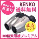 【在庫あり】双眼鏡コンサート 18倍〜100倍 ★送料無料★ 【Kenko 100倍双眼鏡プレミアム 4点セット】