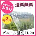 【送料無料】【ビニール温室 H-20】 小型ビニールハウス 家庭菜園 ミニ温室 小型温室 ビニールハウス 家庭用温室 ビニール グリーンハウス