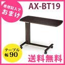 【送料無料】【アテックス ベッドサイドテーブル AX-BT19】 無段階高さ調節可能 ベッドテーブル キャスター付き 介護テーブル 補助テーブル ガス圧式