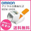 OMRON 上腕式血圧計 ★送料無料★ 【デジタル自動血圧計 HEM-1020】 オムロン 血圧計 上腕式 自動 HEM1020 血圧器 かんたん 正確 簡単 電子