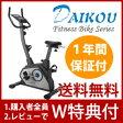 \ページ限定・マジッククロス付/ 自転車運動器 ペダル運動 室内運動器具 【送料無料・保証付】【ダイコウ フィットネスバイク DK-1220UH】