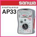 小型ポケットサイズ サンワ sanwa 【アナログマルチテスター AP-33】 携帯用アナログテスタ 携帯用アナログメータ 測定器 薄型 電圧 電流 抵抗 三和電気計器