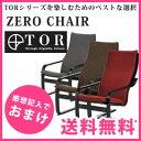 ゼロチェア 1人掛け 木製椅子【送料無料】【アテックス TORゼロチェア AX-HIT200】ルルドチェア ルルド専用椅子 いす イス 木製高座椅子 背もたれ付き