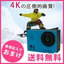 4Kカメラ 高画質カメラ wifi 機能搭載 ★送料無料・1年保証★【4Kウェアラブルビデオカメラレコーダー SPC-30】 水中撮影 防水 小型 軽量 コンパクト