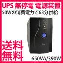 【レビューでおまけ特典】 無停電装置 停電からパソコンを守るUPS L-650VA [650VA/390Wタイプ 50Wの使用で63分電源供給]
