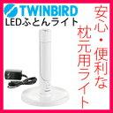 LED布団ライト 【正規品】 ツインバード TWINBIRD 読書灯 LEDブックライト LE-H224