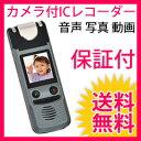 【在庫あり】ICレコーダー 動画 【送料無料】【カメラ付きICレコーダー ADD-ICR01】 小型で写真もムービーも撮影可能