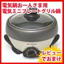 【在庫あり】ミニホットプレートひとり用【APN-172G S 電気鍋お一人さま用電気ミニプレートグリル鍋 0054ad】の通販