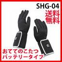 【在庫あり】ヒーター手袋 コードレス おててのこたつ SHG-04 送料無料 バッテリータイプ【smtb-s】