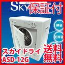 【送料無料+保証付】小型乾燥機 衣類乾燥機 コンパクト スカイドライ SkyDry ASD-12Gの通販
