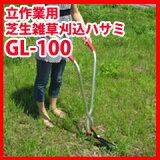 立ち草刈りバサミ 立作業用 芝生雑草刈込ハサミ GL-100 立ち草刈り鋏の通販