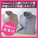 スタンドカラーシャツ 半袖 メンズ【ワイシャツ・カッターシャツ】Pierucci しじら織りスタンド襟半袖シャツ 2色組 Aタイプ WA-5001 【取り寄せ約1週間程度】