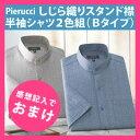 スタンドカラーシャツ 半袖 メンズ【ワイシャツ・カッターシャツ】Pierucci しじら織りスタンド襟 半袖シャツ 2色組 Bタイプ WA-5002【取り寄せ約1週間程度】
