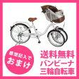 【子ども乗せ自転車 三輪】バンビーナ フロントチャイルドシート付 三輪自転車 MG-CH243F【送料無料】