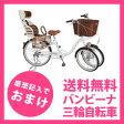 子ども乗せ自転車 三輪【送料無料】バンビーナ リアチャイルドシート バスケット付 三輪自転車 MG-CH243RB