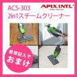 【送料無料】スチームモップ アピックス 2in1スチームクリーナー ACS-303