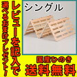 折りたたみ 檜すのこベッド ≪送料無料・日本製≫【ひのき 四つ折りベッド シングル 3255】 折り畳み 檜すのこベッド
