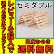 すのこベッド セミダブル ■送料無料・日本製■【ひのき 四つ折りベッド セミダブル 3256】 折りたたみ すのこベッド 檜すのこベッド ヒノキスノコベッド