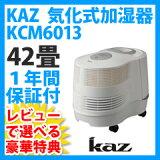 【限定!充電式サーキュレータープレゼント】【】カズ KAZ 気化式加湿器 KCM6013 保証付[強力パワフル42畳 大容量加湿器]