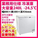 冷凍ストッカー ガラス窓付き大型冷凍庫 業務用フリーザー WHITE BEAR WBST-250-G【送料無料】