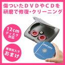 【在庫あり】ディスク研磨 CD修復・DVD修復機 【送料無料】[ディスクを電動クリーニングする 自動修復機 研磨用 CD-RE2AT]