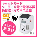 【在庫あり】ねこよけ・ねこ対策 猫を傷つけずに撃退する キャットガード 猫用 GR-09