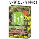 簡易トイレ 50回分 非常用 抗菌 消臭 携帯用 凝固剤 災...