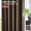 カーテン 遮光 柄がとび出す立体感 シックな大人の遮光1級 カーテン ダマスク柄 オーダーカーテン ドレープカーテン 幅70cm〜幅100cm 丈142cm〜丈180cm【カーテン】curtain