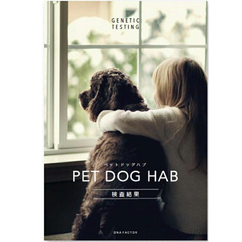犬の遺伝性疾患遺伝子検査キット「PET DOG...の紹介画像2