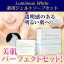 【送料無料】Luminous White&soap 薬用ジェル+ソ...
