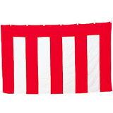 <幕・旗・幟(のぼり)> 紅白幕<綿> (180×540) 3間 宮本 29162【】【smtb-K】