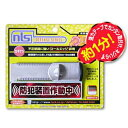 日本ロックサービス はいれーぬメイト 鍵なし DS-HM-2