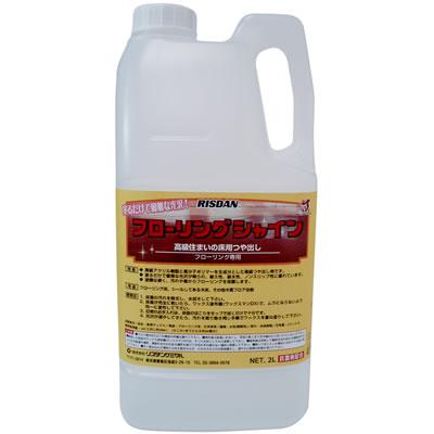 リスダンケミカル フローリングシャイン(木床用樹脂ワックス) 2リットル 001327