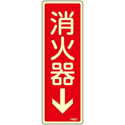 消火器具標識(蓄光ラミ・タテ) [消火器 下矢]