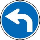 道路標識 指定方向外進行禁止(311-B左)【送料無料】【smtb-K】