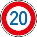 學習, 服務, 保險 - 道路標識 速度制限20K【送料無料】【smtb-K】