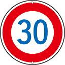 道路標識 速度制限30K