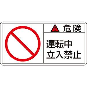 PL警告表示ラベル(ヨコ) [危険 運転中立入禁止](大) 10枚1セット