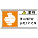 學習, 服務, 保險 - PL警告表示ラベル(ヨコ) 「注意 挟まれ注意手を入れるな」(大) 10枚1セット