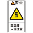 學習, 服務, 保險 - PL警告表示ラベル(タテ) [警告 高温部火傷注意](大) 10枚1セット