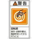 PL警告表示ラベル(タテ) [警告 回転部](詳細あり・大) 10枚1セット 201216 151845