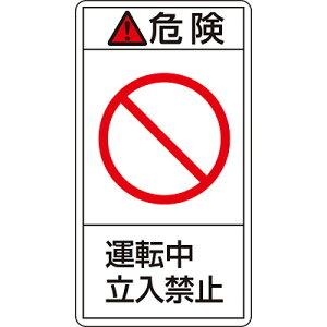 PL警告表示ラベル(タテ) [危険 運転中立入禁止](大) 10枚1セット