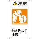 PL警告表示ラベル(タテ) (小) 10枚1セット 203226 152057