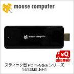 楽天ツールバーエントリー&検索でポイント14倍 3/1 0:00-3/5 3:59まで【送料無料】マウスコンピューター スティック型PC m-Stickシリーズ MS-NH1 1412MS-NH1