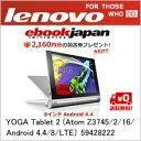 【送料無料】タブレット レノボ・ジャパン YOGA Tablet 2 (Atom Z3745/2/16/Android 4.4/8/LTE) 59428222