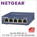 【送料無料】ネットギア GS105 ギガ5ポート アンマネージ・スイッチ GS105-500JPS